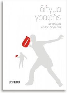 Digma_Grafis_Cover